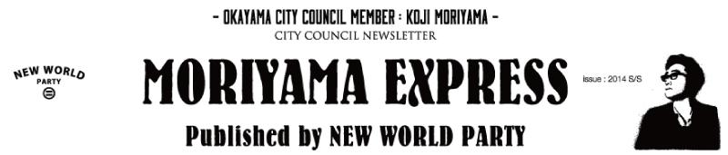 MORIYAMA EXPRESS